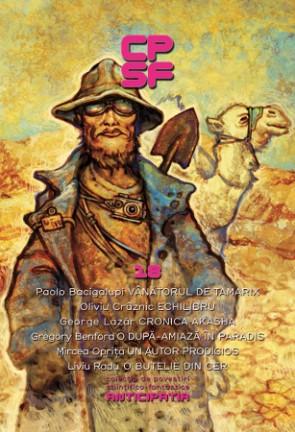 Colectia de Povestiri Stiintifico-Fantastice (CPSF) Anticipatia Nr.18
